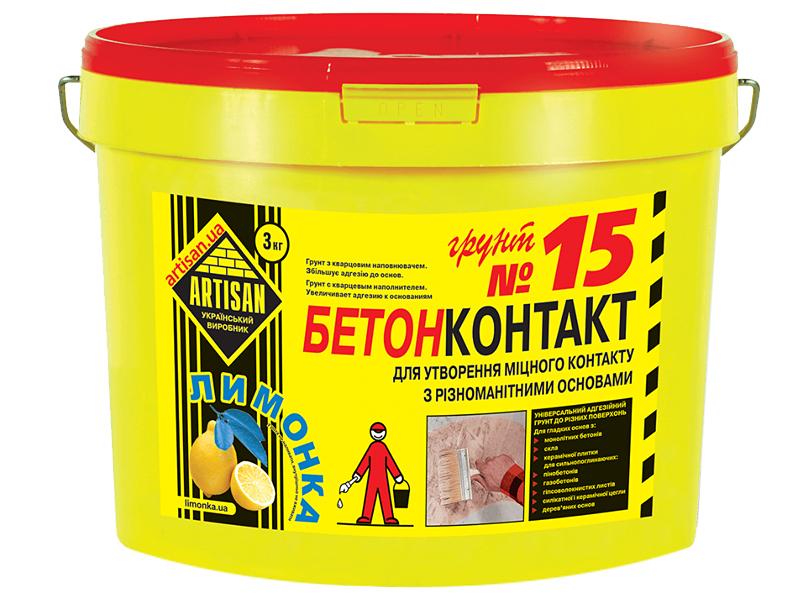 Грунт с кварцевым наполнителем АРТИСАН Бетонконтакт N15(10л)