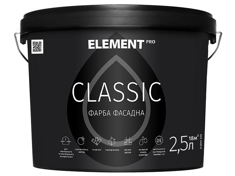 Фасадная краска ELEMENT Pro Classic(2,5л)